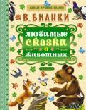 Виталий Бианки - Любимые сказки о животных обложка книги