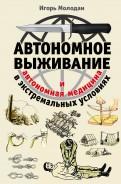 Игорь Молодан: Автономное выживание в экстремальных условиях