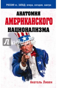 Анатомия американского национализма - Анатоль Ливен