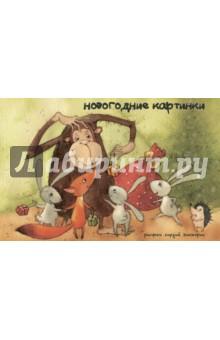 Купить Новогодние картинки. Набор из 12 открыток ISBN: 978-5-9268-1947-9