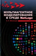 Константин Мезенцев: Мультиагентное моделирование в среде NetLogo. Учебное пособие