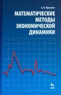 Александр Прасолов - Математические методы экономической динамики. Учебное пособие обложка книги