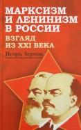 Игорь Зернов: Марксизм и ленинизм в России. Взгляд из XXI века