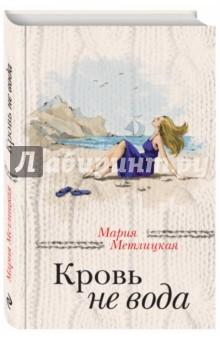 Кровь не вода - Мария Метлицкая