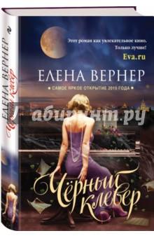 Купить Елена Вернер: Черный клевер ISBN: 978-5-699-84145-5