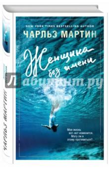 Купить Чарльз Мартин: Женщина без имени ISBN: 978-5-699-82951-4