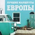 Наталья Прядкина: Лучшие маршруты Европы