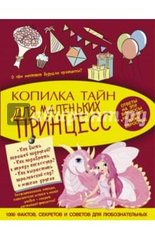 Купить Виктория Ригарович: Копилка тайн для маленьких принцесс ISBN: 978-5-17-093798-1