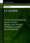 Андрей Баранов: Разведывательная подготовка подразделений. Учебнопрактическое пособие. 2е издание