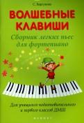 Светлана Барсукова: Волшебные клавиши. Сборник легких пьес для фортепиано. Для учащихся подг. и первого классов ДМШ