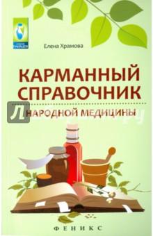 Карманный справочник народной медицины - Елена Храмова