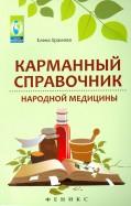 Елена Храмова: Карманный справочник народной медицины