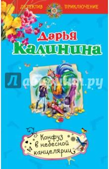 Купить Дарья Калинина: Конфуз в небесной канцелярии ISBN: 978-5-699-81123-6