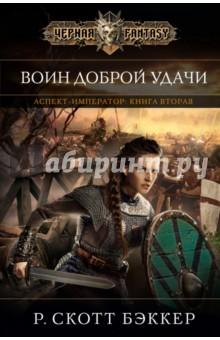 Аспект-император. Книга 2. Воин Доброй Удачи - Р. Бэккер