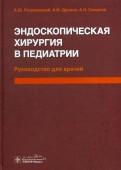 Разумовский, Дронов, Смирнов: Эндоскопическая хирургия в педиатрии. Руководство для врачей