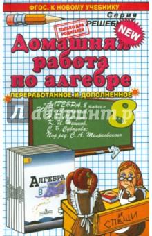 Решебник на книгу 9 Класс Алгебра