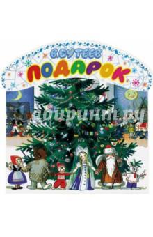 Купить Владимир Сутеев: Подарок ISBN: 978-5-17-092021-1