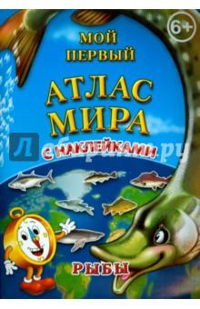 Купить Мой первый атлас мира с наклейками. Рыбы ISBN: 978-5-94050-032-2
