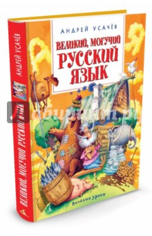 Великий, могучий русский язык - Андрей Усачев