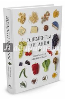 Элементы питания. Визуальная энциклопедия - Верле, Кокс