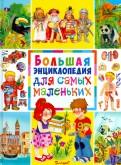 Анселми, Барсотти - Большая энциклопедия для самых маленьких обложка книги