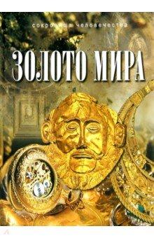 Золото мира - Юрий Баженов