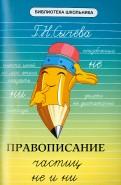 "Галина Сычева - Правописание частиц ""не"" и ""ни"" обложка книги"