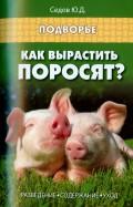 Юрий Седов: Как вырастить поросят? разведение, содержание, уход