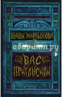 Купить Шаши Мартынова: Вас пригласили ISBN: 978-5-17-092972-6