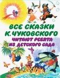 Корней Чуковский: Все сказки К. Чуковского читают ребята из детского сада