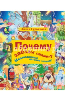 Купить Лилия Гурьянова: Почему звезды падают? Неожиданные детские почему ISBN: 978-5-9684-2562-1