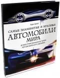 Ларри Эдсел: Самые знаменитые и красивые автомобили мира. Иллюстрированная история автомобильного дизайна