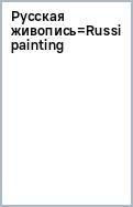 Русская живопись=Russian painting