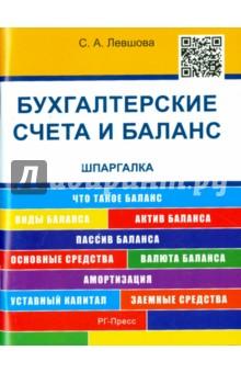 Бухгалтерские счета и баланс. Шпаргалка. учебное пособие - Светлана Левшова