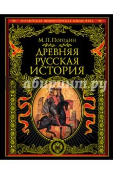 Древняя русская история. До монгольского нашествия - Михаил Погодин