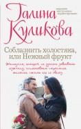 Галина Куликова - Соблазнить холостяка, или Нежный фрукт обложка книги