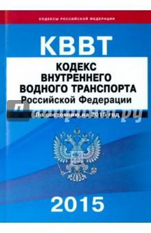 Купить Кодекс внутреннего водного транспорта Российской Федерации ISBN: 978-5-903081-84-4