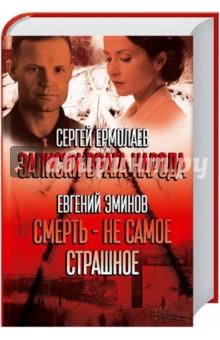 Записки врага народа - Ермолаев, Эминов