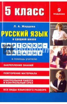 Русский язык. 5 класс. Карточки-задания. В помощь учителю - Любовь Жердева