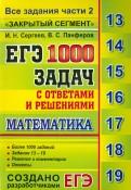 Сергеев, Панферов: ЕГЭ: 1000 задач с ответами и решениями по математике. Все задания части 2