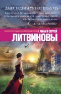 Литвинова, Литвинов - Даже ведьмы умеют плакать обложка книги