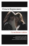 Ольга Карпович: Семейная тайна. Сборник