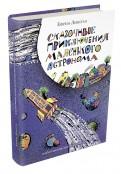 Ефрем Левитан: Сказочные приключения маленького астронома