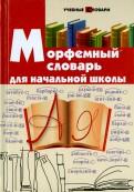 Ирина Елынцева - Морфемный словарь для начальной школы обложка книги