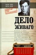 Финн, Куве: Дело Живаго. Кремль, ЦРУ и битва за запрещенную книгу