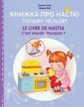 Оксана Стази - Книжка про Настю. Почему нельзя? обложка книги