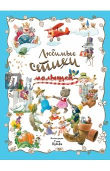 Купить Любимые стихи малышей ISBN: 978-5-699-82246-1