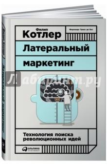 Латеральный маркетинг: Технология поиска революционных идей - Котлер, Триас