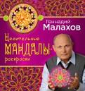 Геннадий Малахов: Целительные мандалы-раскраски