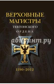 Верховные магистры тевтонского ордена. 1190-2012